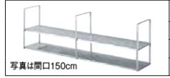 ###LIXIL サンウェーブ オプション【SRW-150-2S】水切棚 ステンレス製 2段 間口150cm