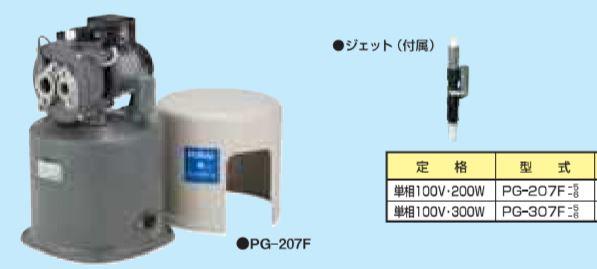 テラル ポンプ【PG-307F-6】深井戸用圧力タンク式(ジェット付属) 60Hz 単相100V 300W