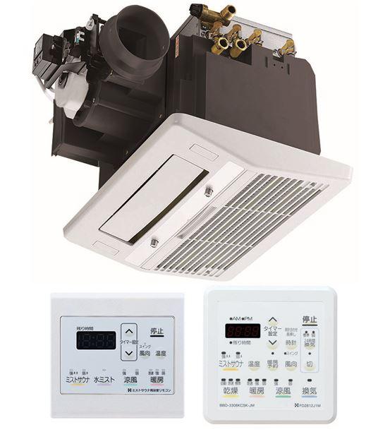 ###♪パーパス 浴室暖房乾燥機【BD-KM2802U】天井カセット形 コンパクトタイプ 新築・増改築向 ミスト リモコン付属
