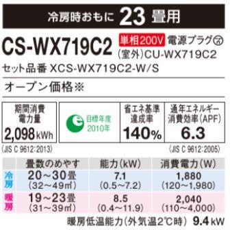 ###パナソニック ルームエアコン【CS-WX719C2 W】クリスタルホワイト 2019年 WXシリーズ Eolia(エオリア) 単相200V 23畳用 (旧品番 CS-WX718C2 W)