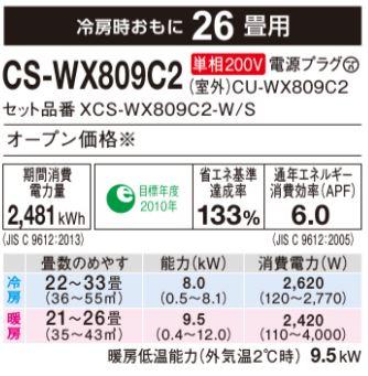 ###パナソニック ルームエアコン【CS-WX809C2 W】クリスタルホワイト 2019年 WXシリーズ Eolia(エオリア) 単相200V 26畳用 (旧品番 CS-WX808C2 W)
