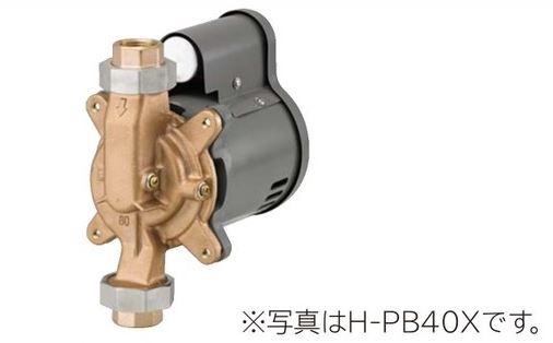 日立 ポンプ【H-PB40X】非自動温水循環ポンプ 50/60Hz共用 単相100V 出力40W (旧品番 H-PB40W)