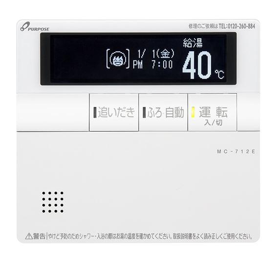 ###♪パーパス 部材【MC-712E】高機能タイプリモコン 700シリーズ 台所リモコン 呼び出し機能・エコ運転ボタン付