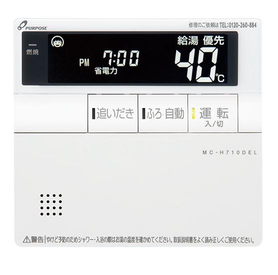 ###♪パーパス 部材【MC-H710DEL】標準タイプリモコン 700シリーズ 台所リモコン 静音・暖房ボタン付