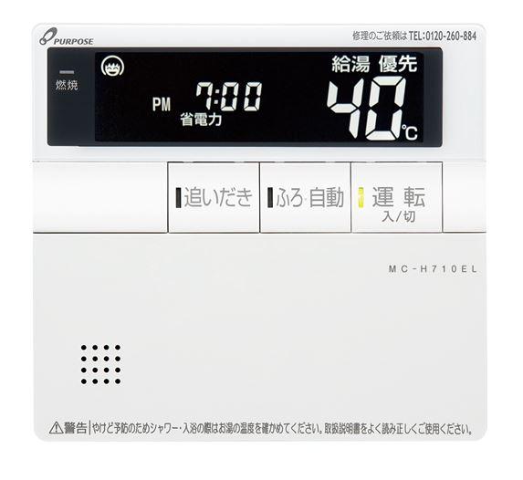 ###♪パーパス 部材【MC-H710EL】標準タイプリモコン 700シリーズ 台所リモコン 静音ボタン付