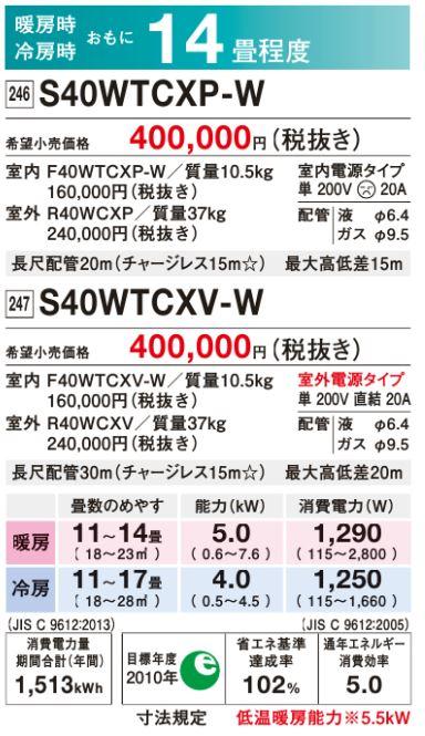 ###ダイキン ルームエアコン【S40WTCXV W】ホワイト 2019年 CXシリーズ 室外電源タイプ 単相200V 14畳程度 (旧品番 S40VTCXV W)
