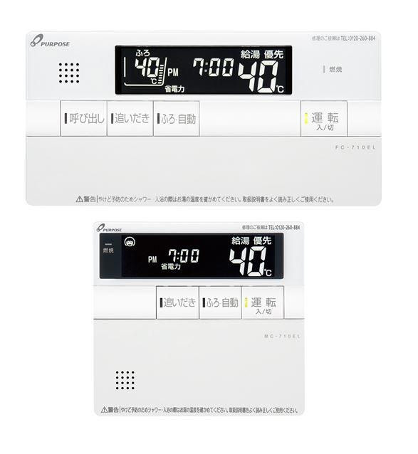 ###♪パーパス 部材【TC-710EL】標準タイプリモコン 700シリーズ セットリモコン(浴室+台所) (FC-710EL+MC-710EL) 呼び出し機能・エコ運転ボタン付