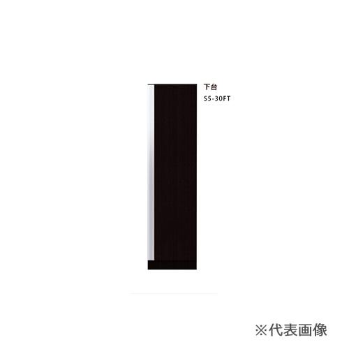 ###マイセット 【S5-30FT】S5 トールユニット220タイプ 受注生産