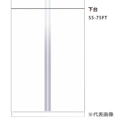 ###マイセット 【S5-75FT】S5 トールユニット220タイプ 受注生産