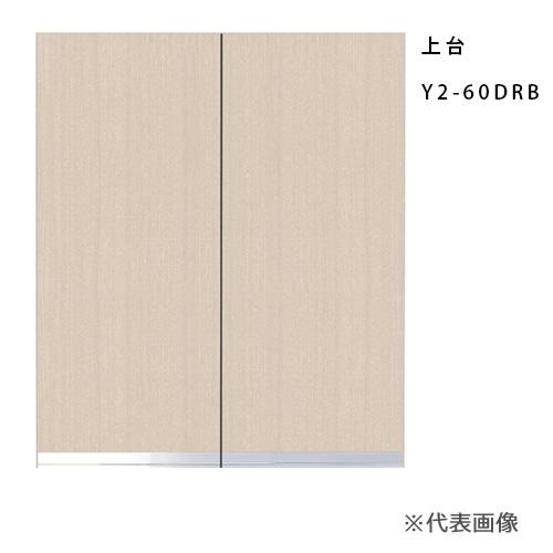 ###マイセット 【Y2-60DRB】Y2 壁面収納 トールユニット扉タイプ