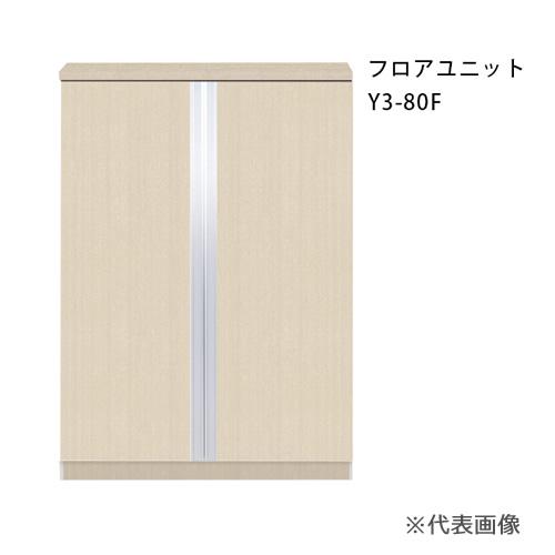 ###マイセット 【Y3-80F】Y3 玄関収納 フロアユニット