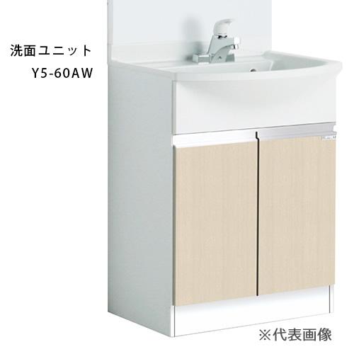 ###マイセット 【Y5-60AW】Y5 洗面化粧台洗面ユニット