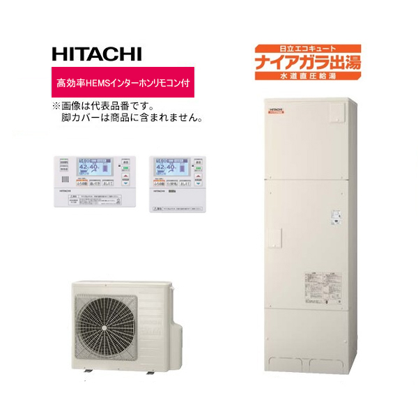 ###日立 エコキュート【BHP-FV37SD】(高効率専用HEMSインターホンリモコン付) 水道直圧給湯 フルオート 標準タンク(高効率) 一般地仕様 370L