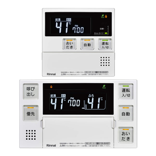 リンナイ【MBC-240V】ガスふろ給湯器リモコン 取扱説明書付 浴室・台所リモコンのセット