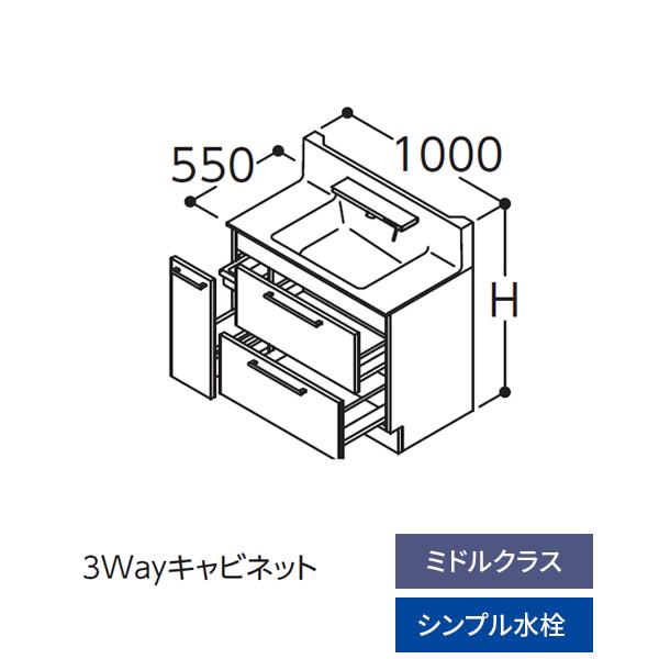 都内で ###TOTO【LDSFA100BDAGN1】ミドルクラス 間口1000mm:あいあいショップさくら シンプル水栓 3Wayキャビネット カウンター高さ800 オクターブ 洗面化粧台 左側回避+体重計収納-木材・建築資材・設備