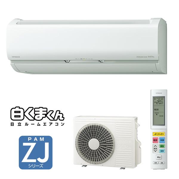 日立 ルームエアコン【RAS-ZJ36K W】スターホワイト 2020年 ZJシリーズ 白くまくん 単相100V 12畳程度 (旧品番 RAS-ZJ36J W)