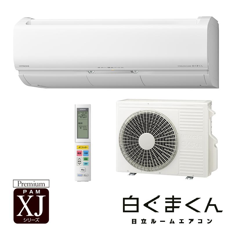 フジオカシ 日立 ルームエアコン XJシリーズ【RAS-XJ22L W】スターホワイト 2021年 W) 2021年 白くまくん XJシリーズ 単相100V 6畳程度 (旧品番 RAS-XJ22K W), 音と映像設備のたのんますわ!:3fb5c899 --- dibranet.com