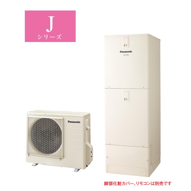 【2018年製 新品】 #パナソニック エコキュート【HE-J37KQS】(本体のみ) Jシリーズ フルオート 一般地向け 屋外設置用 370L (旧品番 HE-J37JQS), i-selection 38f8b93e