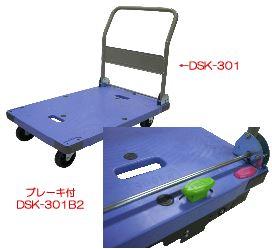 ■P.ナンシン【DSK-301B2】サイレントマスター ブレーキ付