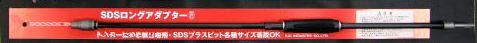 ■P.KIドリル【KSD-880】SDSロングアダプター