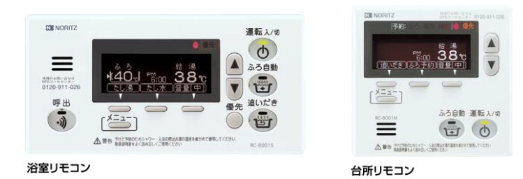 ノーリツ 熱源機 関連部材【RC-8001マルチセット(T)】(浴室リモコン+台所リモコン) 標準タイプ ドットマトリクス表示