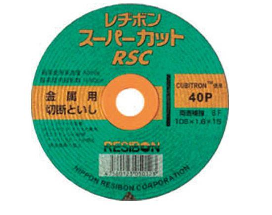 ■P.レヂボン【RSC105X16・50】切断砥石 スーパーカット 105×1.6mm 50枚入