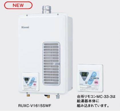 リンナイ ガス給湯専用機【RUXC-V1605SWF】業務用タイプ 給湯専用 FE方式・屋内壁掛型(本体温度調節型) 16号 給湯・給水接続20A