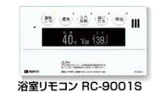 ノーリツ ガス給湯器【RC-9001S】浴室リモコン