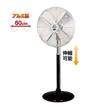 ##ωナカトミ 大型工場扇【SBF-60V】60cmビッグファンスタンド式 (全閉式) 単相100V