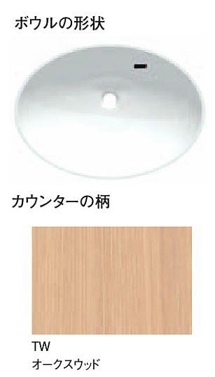 >π三栄水栓/SANEI【HW200-TW】ボウル一体型 洗面カウンター