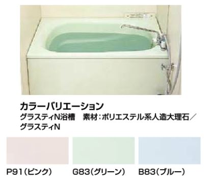 ###INAX ホールインワン(ガスふろ給湯器 壁貫通タイプ)専用浴槽【ABN-1112VWAL】(左排水) 人造大理石浅型タイプ 和洋折衷(据置) 1方全(着脱式) 1100mm