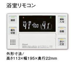 リンナイ 停電モード対応リモコン【BC-230VC】インターホン機能付タイプ 取扱説明書付 浴室リモコン