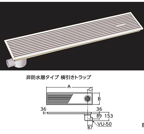 TOTO 浴室用関連器具 浴室排水ユニット(樹脂製グレーチング)【EWB633P】非防水層タイプ(横引きトラップ) 200角タイル用