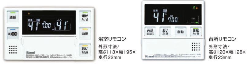 リンナイ ガス給湯暖房用熱源機リモコン【MBC-MB220VC(A)】美・白湯対応 浴室・台所リモコンのセット