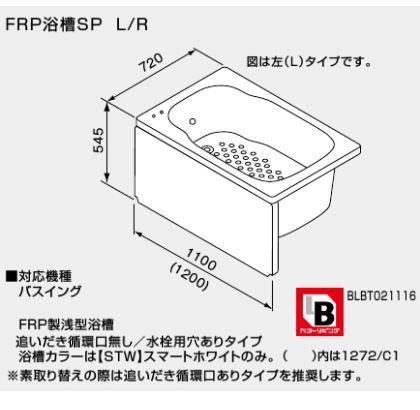 ♪ノーリツ バスイング(GTS)専用部材【0901327】FRP浴槽SP L 1200mmタイプ (追いだき循環口無し/水栓用穴あり) 1272/C0 L-STW/BL