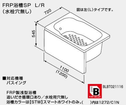 ♪ノーリツ バスイング(GTS)専用部材【0901331】FRP浴槽SP L 1200mmタイプ (追いだき循環口あり/水栓用穴無し) 1272/C1N L-STW/BL