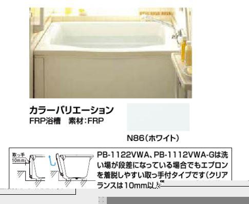###INAX ホールインワン(ガスふろ給湯器 壁貫通タイプ)専用浴槽【PB-1122VWAR/N86】(右排水) 高齢者配慮浴槽 和洋折衷(据置) 1方全(着脱式) 1100mm