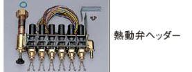 リンナイ 給湯器 関連部材【IヘッダーCVH-6SC】(25-0188) 熱動弁ヘッダー