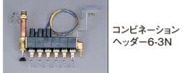 リンナイ 給湯器 関連部材【IヘッダーCCNH-6-3N】(25-0511) コンビネーションヘッダー6-3N