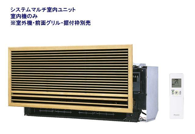C28RMV ###ダイキン 低価格 システムマルチ 室内機のみ 壁埋込形 据付枠別売 前面グリル 予約販売品 2.8kw 旧品番C28NMV