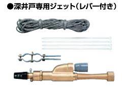 エバラ/荏原 深井戸専用ジェット(レバー付き)【HPJ25-24A-L】適応機種:250W 附属ロープ長さ34m