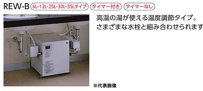###TOTO 湯ぽっと 【REW30A1BHSCK】ウィークリータイマー AC100V 約30L据え置きタイプ (開放式排水ホッパーのセット) 受注約3週