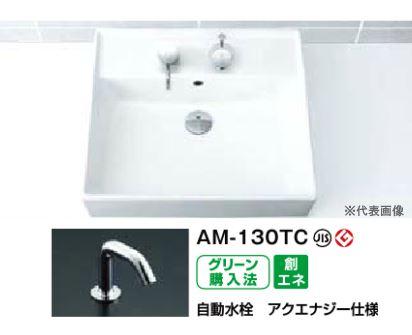 INAX 洗面器セット【L-555ANC】角形洗面器(ベッセル・壁付兼用式) 自動水栓 アクエナジー仕様 AM-130TC 壁給水・床排水(Sトラップ)