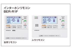 日立 エコキュート 部材【BER-R1F】インターホンリモコン
