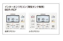 日立 エコキュート 部材【BER-RCF】インターホンリモコン(薄型タンク専用)