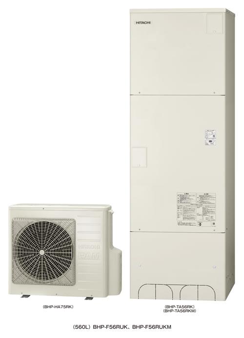 ###日立 エコキュート【BHP-F56RUK】(HEMSインターホンリモコン付) フルオート 標準タンク 寒冷地 560L