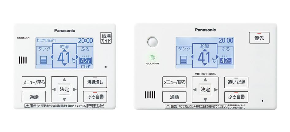 パナソニック エコキュート リモコン【HE-CQFHW】コミュニケーションリモコン