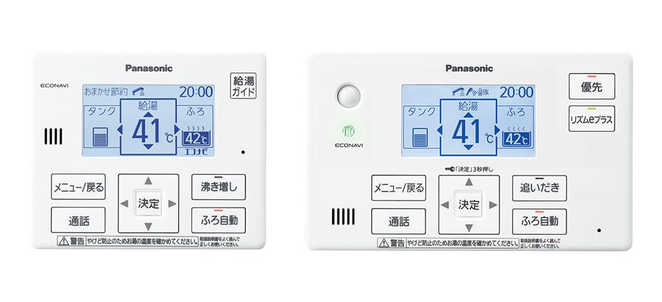 パナソニック エコキュート リモコン【HE-WQFHW】コミュニケーションリモコン