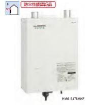 ###サンポット 石油給湯器【HMG-E478MKF】(簡単リモコン) 給湯専用 水道直圧式 エコフィール 壁掛式 屋内設置型 強制給排気