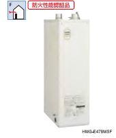 ###サンポット 石油給湯器【HMG-E478MSF】(音声リモコン) 給湯専用 水道直圧式 エコフィール 床置式 屋内設置型 強制給排気